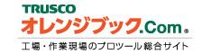 orangebook_banner_R_L